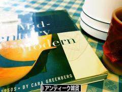 にほんブログ村 雑貨ブログ アンティーク雑貨へ