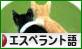 にほんブログ村 外国語ブログ エスペラント語へ