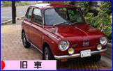 にほんブログ村 車ブログ 旧車・絶版車へ