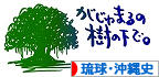 にほんブログ村 歴史ブログ 琉球・沖縄史へ