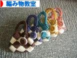 にほんブログ村 ハンドメイドブログ 編み物教室へ