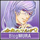 にほんブログ村 ゲームブログ 乙女ゲー(ノンアダルト)へ