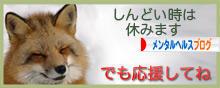 にほんブログ村 メンタルヘルスブログへ