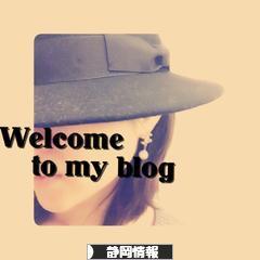 にほんブログ村 地域生活(街) 中部ブログ 静岡県情報へ