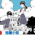 にほんブログ村 小説ブログ 短編小説へ