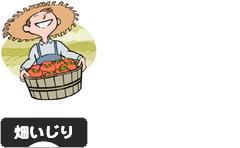 にほんブログ村 花・園芸ブログ 畑いじりへ