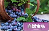 にほんブログ村 健康ブログ 自然食品へ