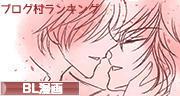 にほんブログ村 BL・GL・TLブログ BL漫画へ