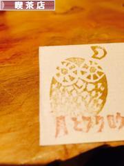 にほんブログ村 グルメブログ 喫茶店へ