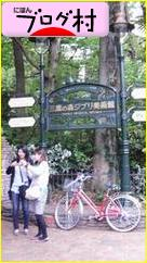 にほんブログ村 自転車ブログ クロスバイクへ