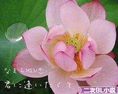 にほんブログ村 BL・GL・TLブログ 二次BL小説へ