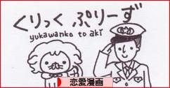 にほんブログ村 漫画ブログ 恋愛漫画へ