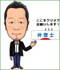 にほんブログ村 士業ブログ 弁理士へ