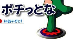 にほんブログ村 ネットブログ ネット広告・ネットマーケティングへ