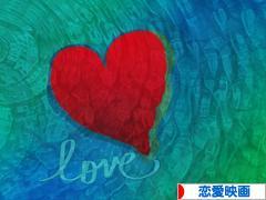 にほんブログ村 映画ブログ 恋愛映画へ