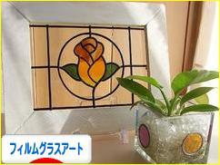 にほんブログ村 ハンドメイドブログ フィルムグラスアートへ