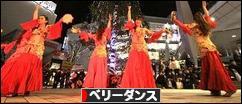 にほんブログ村 演劇ブログ ベリーダンスへ