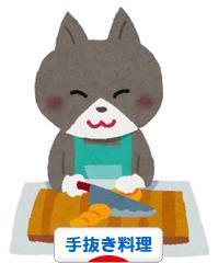 にほんブログ村 料理ブログ 手抜き料理へ