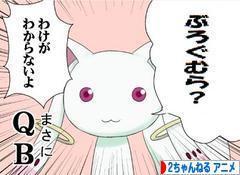 にほんブログ村 2ちゃんねるブログ 2ちゃんねる(アニメ)へ