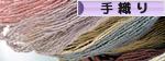にほんブログ村 ハンドメイドブログ 手織り・機織りへ