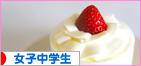 にほんブログ村 中学生日記ブログ 女子中学生へ