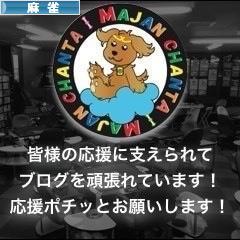 にほんブログ村 その他趣味ブログ 麻雀へ