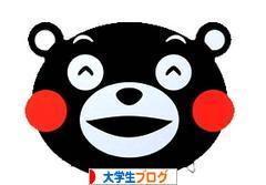 にほんブログ村 大学生日記ブログへ