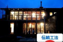 にほんブログ村 住まいブログ 伝統工法住宅へ