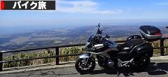にほんブログ村 バイクブログ バイク旅へ