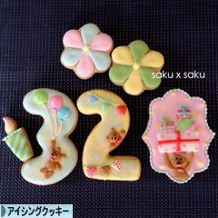 にほんブログ村 スイーツブログ アイシングクッキーへ