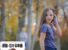 にほんブログ村 映画ブログ 感動・泣ける映画へ
