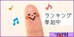 にほんブログ村 その他趣味ブログ 鑑定へ