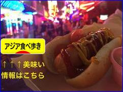 にほんブログ村 グルメブログ アジア食べ歩きへ