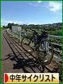 にほんブログ村 自転車ブログ 中年サイクリストへ
