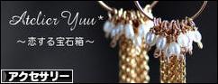 にほんブログ村 ファッションブログ アクセサリーへ