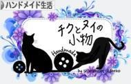 にほんブログ村 ハンドメイドブログ ハンドメイド生活へ