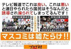 にほんブログ村 政治ブログ 保守へ