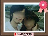 にほんブログ村 家族ブログ 年の差夫婦へ