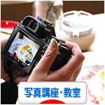 にほんブログ村 写真ブログ 写真講座・教室へ