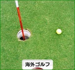にほんブログ村 ゴルフブログ 海外ゴルフへ
