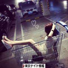 にほんブログ村 大人の生活ブログ 東京ナイトライフ情報へ