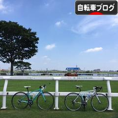 にほんブログ村 自転車ブログへ
