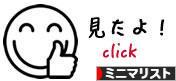 にほんブログ村 ライフスタイルブログ ミニマリスト(持たない暮らし)へ