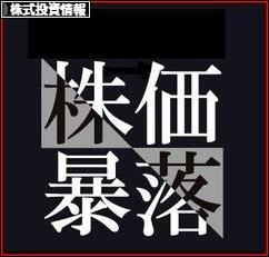 にほんブログ村 株ブログ 株式投資情報へ