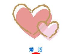 にほんブログ村 恋愛ブログ婚活・結婚活動(本人)へ