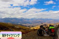 にほんブログ村 自転車ブログ 海外サイクリングへ