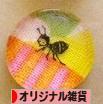 にほんブログ村 雑貨ブログ オリジナル雑貨へ