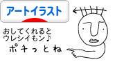 にほんブログ村 イラストブログ アートイラストへ