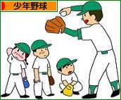にほんブログ村 野球ブログ 少年野球へ