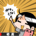 にほんブログ村 マタニティーブログ 初産へ